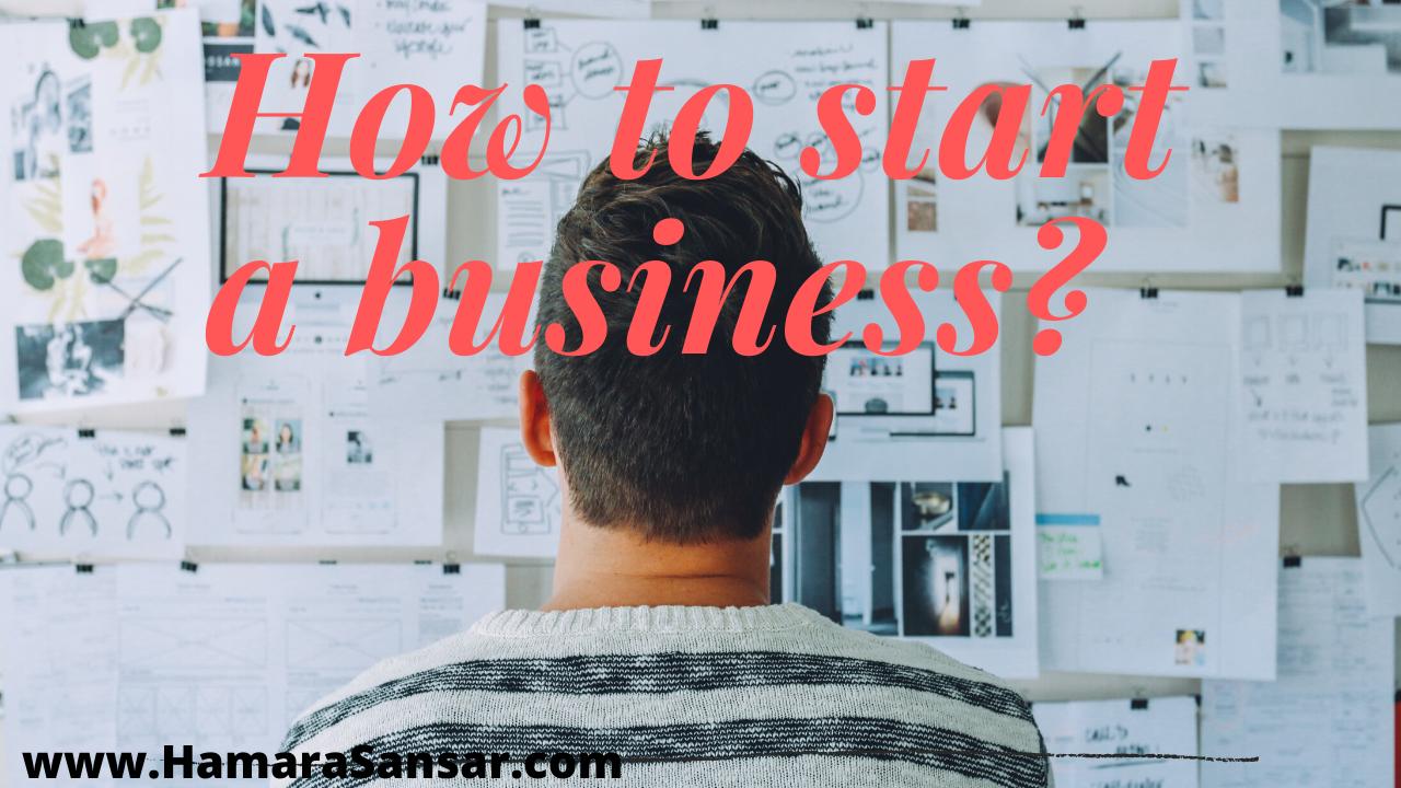 नौकरी छोड़कर अपना बिज़नेस कैसे शुरू करें?