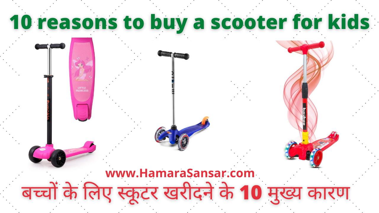 बच्चों के लिए स्कूटर खरीदने के 10 मुख्य कारण