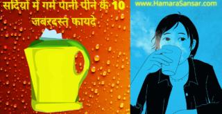 गर्म-पानी-पीने-के-10-जबरदस्त-फायदे